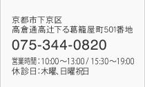 京都市下京区高倉通高辻下る葛籠屋町501番地 075-344-0820